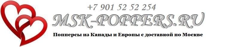 Магазин попперсов в Москве +7(901)5252 254
